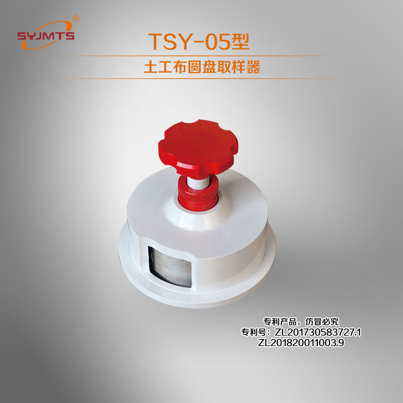TSY-5型beplay官网下载安卓圆盘取样器