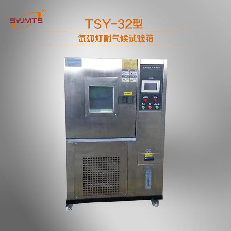 TSY-32型 氙弧灯化试验箱